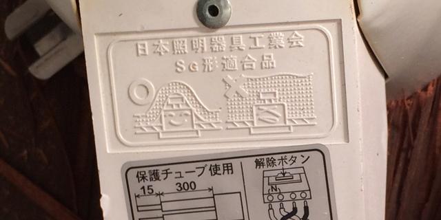 ダウンライト,断熱材対応,表示