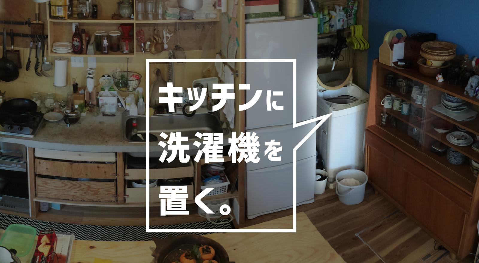 洗濯機をキッチンに置くことにメリットしか感じない。