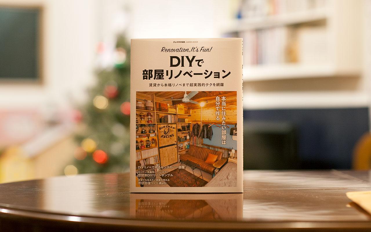学研「ドゥーパ!」のムック 2019年12月9日発売