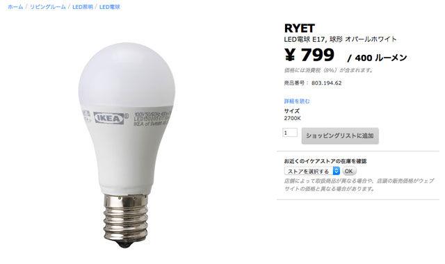 ikea led電球 RYET